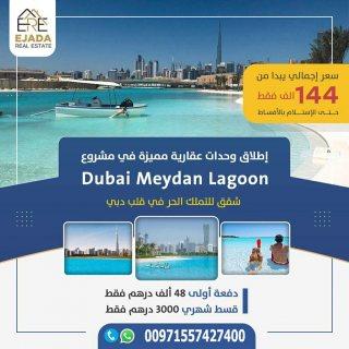 شقق فاخرة في دبي في مواقع مميزة ابتداءً من 144 الف درهم