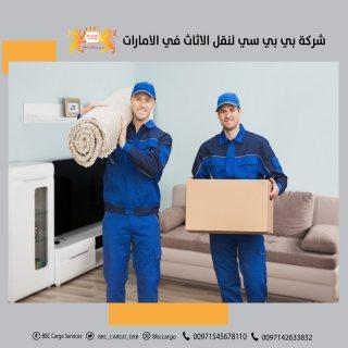 نقل – تغليف - تخزين الاثاث في الشارقة 00971503901310
