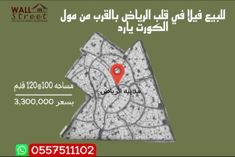 للبيع فيلا سكنية منطقة الرياض ( جنوب الشامخة)  قلب مدينة الرياض