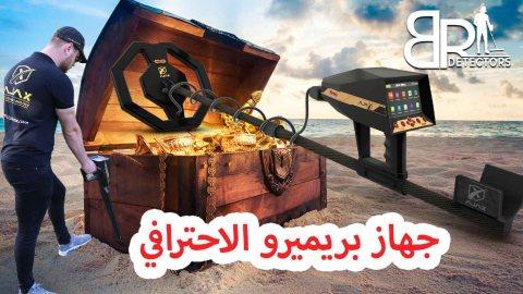 جهاز كشف الذهب بريميرو - تسعة انظمة بجهاز واحد