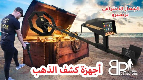 اجهزة كشف الذهب في الامارات | بريميرو