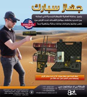 جهاز كشف الذهب في الرياض   سبارك
