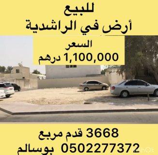 للبيع بيت عربي في دبي الراشدية