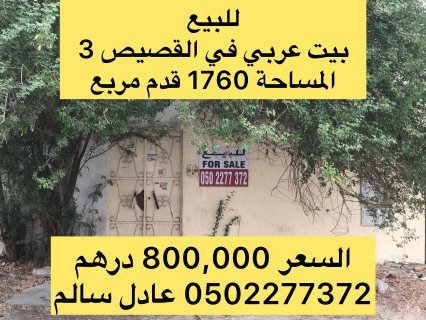 للبيع بيت عربي في القصيص