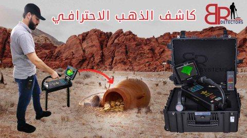 جهاز كشف الذهب في أبوظبي - المحلل الملكي برو
