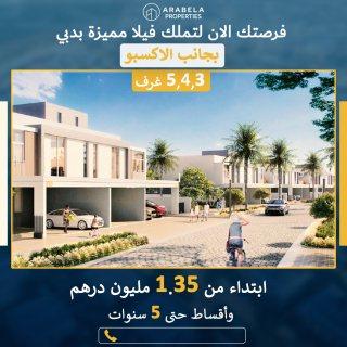 امتلك فيلا الان 3 غرف بمساحة وسعر مميز داخل مجمع راقى و هادىء فى دبى