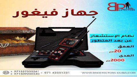 اجهزة كشف الذهب في دبي - فيغور