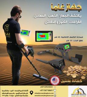 للتنقيب عن الذهب بجهاز اجاكس غاما في الامارات