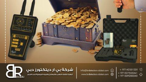 جهاز سبارك    اجهزة كشف الذهب في السعوديه