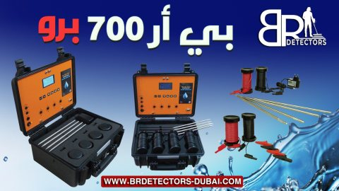 جهاز بي ار 700 برو    اجهزة كشف المياه الجوفية في الامارات