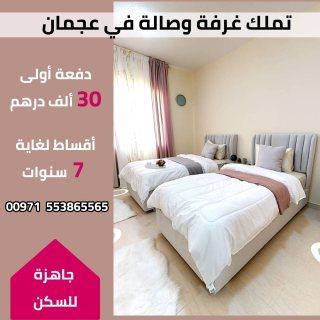 شقة جاهزة للسكن بدفعة أولى 30 ألف درهم في عجمان