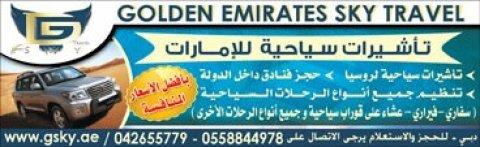 visa UAE فيز سياحه