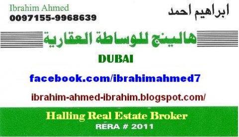 للإيجار: مستودع في القصيص / For rent: warehouse in Al Qusais