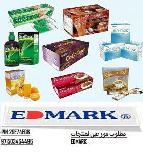 منتجات ايدمارك الطبيعية للطلب 00971588559098