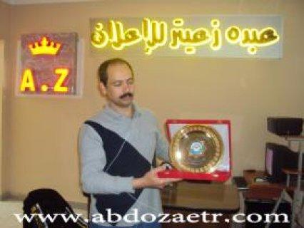 عبده زعيتر للدعاية و الاعلان