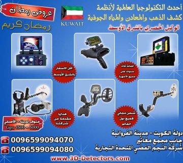جهاز كشف الذهب الخام Gpx 4500 & Gpx 5000  / 0096599094070