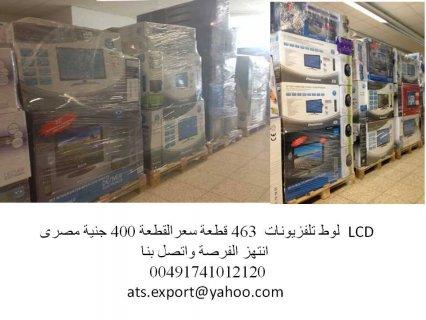 تليفزيونات LCD   وارد ألمانيا وبسعر مغرى ATS EXPORT
