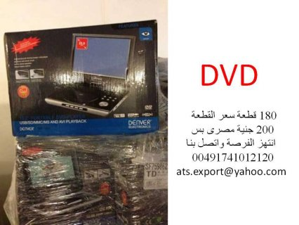 DVD وارد ألمانيا وبسعر مغرى ATS EXPORT