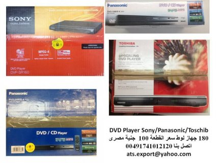 DVD ماركات عالميه وبسعر مغرى ATS EXPORT