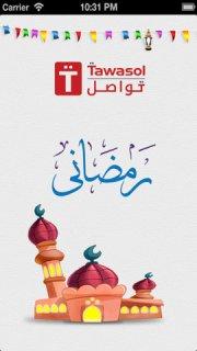 تطبيق رمضانى دليلك فى شهر رمضان