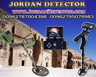 اجهزة كشف الذهب وعروق الذهب Jordan Detector