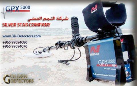 اجدر و اقوى جهاز للكشف عن الذهب الخام GPX5000
