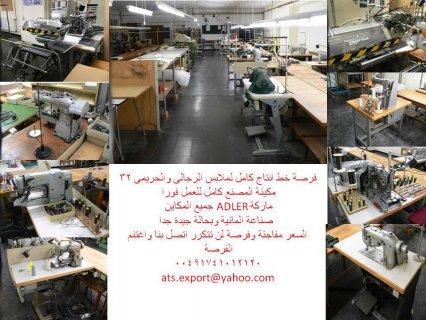 خطوط انتاج للملابس صناعه ألمانى وبسعر مغرى ATS EXPORT