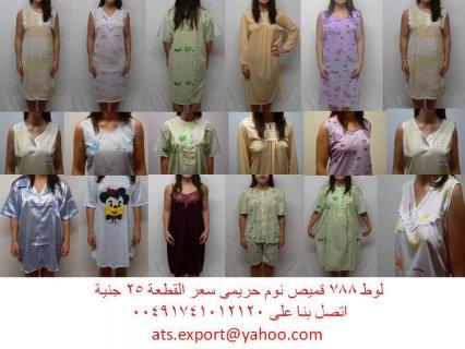 قمصان نوم ماركات عالميه وبسعر مغرى ATS EXPORT