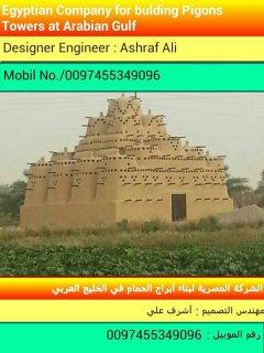 بناء ابراج حمام في دول الخليج العربي