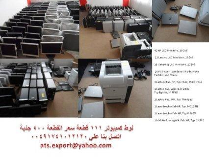 كمبيوتر وارد ألمانيا وبسعر مغرى ATS EXPORT