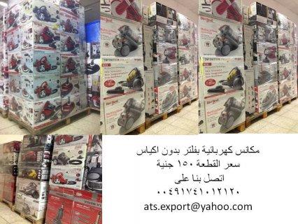 عرض مكانس كهربائيه وبسعر مغرى ATS EXPORT