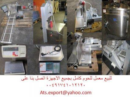 معمل لحوم كامل بجميع الآجهزه وبسعر مغرى ATS EXPORT