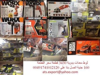 معدات يدويه وبسعر مغرى ATS EXPORT
