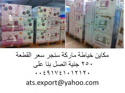 مكاين خياطه ماركه مسنجر وبسعر مغرى ATS EXPORT