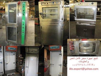 أجهزه مخبز كامل وبسعر مغرى ATS EXPORT