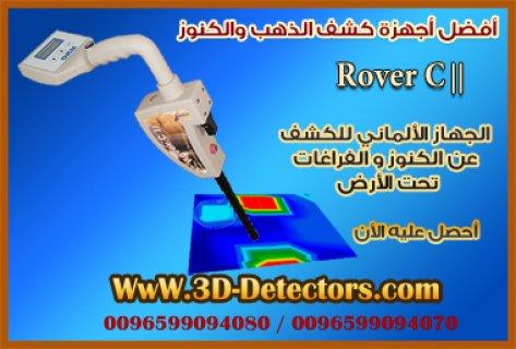 جهاز الماني دقيق للكشف عن الذهب و المعادن و الفراغاتRover C II