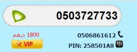للبيع ارقام اتصالات 0509442005.+2001 302+103.1.102