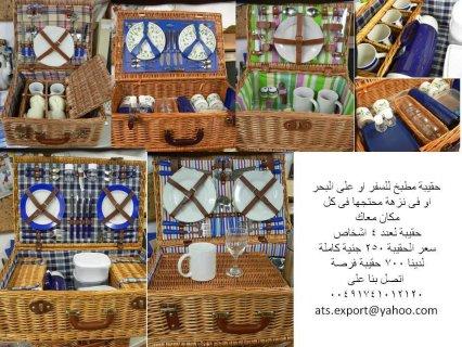 حقيبه مطبخ للسفر والرحلات وبسعر مغرى ATS EXPORT
