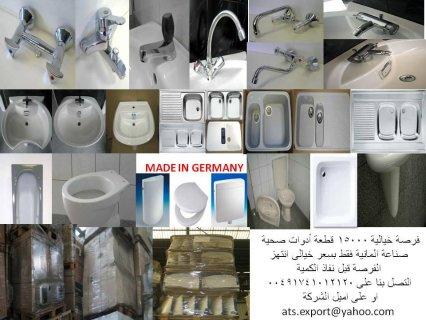 أدوات صحيه صناعه ألمانى وبسعر مغرى ATS EXPORT