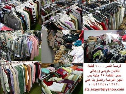 ملابس حريمي بأسعار خياليه ATS EXPORT