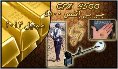 اجهزة الكشف عن الذهب والاثار كونكورد GPX 4500