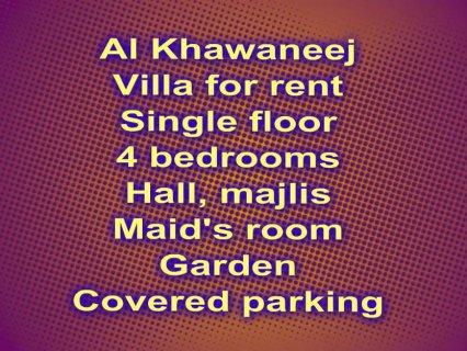 For rent villa in Al khawaneej  / فيلا للإيجار, الخوانيج