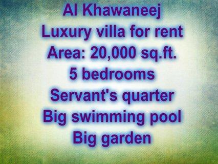 Al Khawaneej, luxury villa for rent / الخوانيج,فيلا فخمة للإيجار