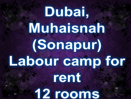 Sonapur-Muhaisnah,labour camp for rent / سنابور-محيصنة , سكن عما