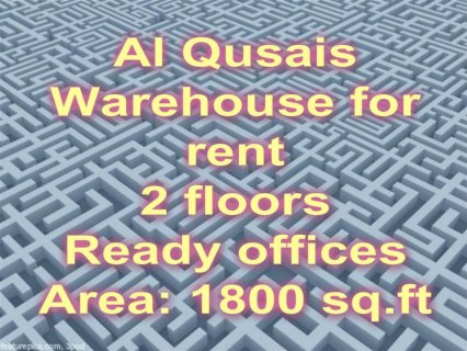Al Qusais, warehouse with offices for rent / القصيص, مستودع مع م