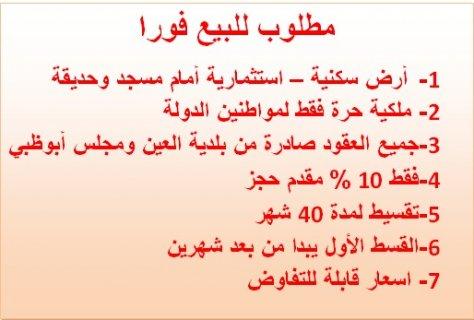 امتلك ارضك الأن علي طريق دبي - العين بنظام دفعات لمدة 3 سنوات