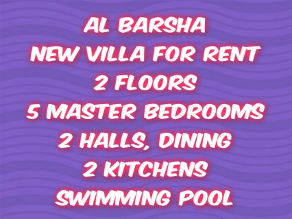 Al Barsha, villa with swimming pool for rent / البرشاء , فيلا مع