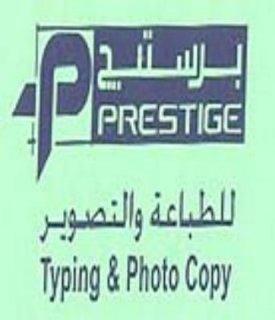 برستيج لطباعة معاملات العمل والجوازات والهوية