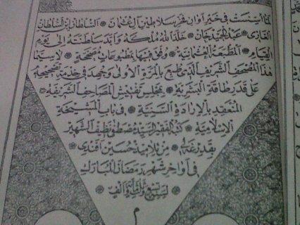 مصحف عثماني عمره 125 سنة