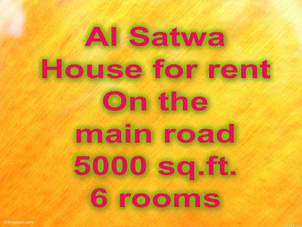 Al Satwa, house for rent / السطوة, بيت للإيجار